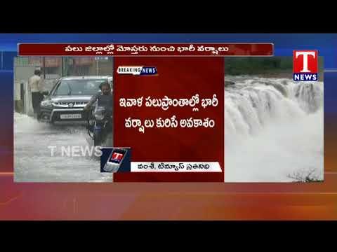 Weather Updates | Rains across Telangana | TNews Telugu