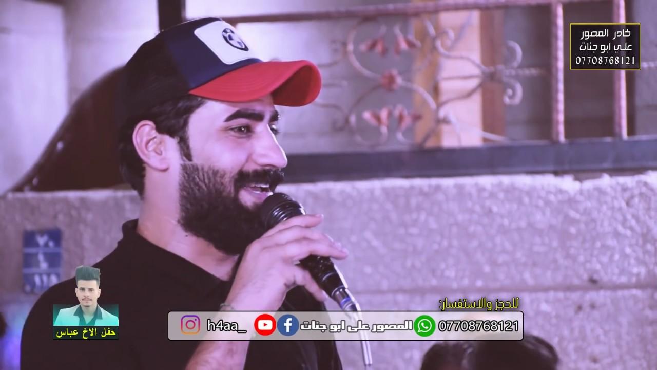 اصيل هميم _ حيدر الجابري  سر الحياة اجمل اغنية عراقيه لعام 2019 شاهدو اقوى الحفلات العراقيه|ابو جنات