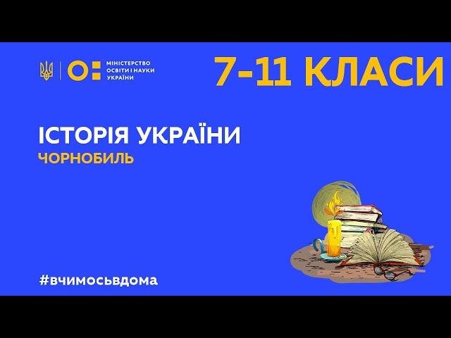 7-11 класи. Історія України. Чорнобиль (Тиж.4:ПН)