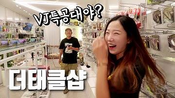 서울 한강에 위치한 배스낚시 전문 매장을 아시나요?(feat. 박성완, 더태클샵)