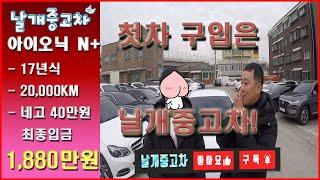 아이오닉N+ 신차급 중고차 구매 출고 후기 중고차 첫차…