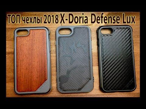Очень крутые противоударные чехлы X-Doria Defense Lux для iPhone