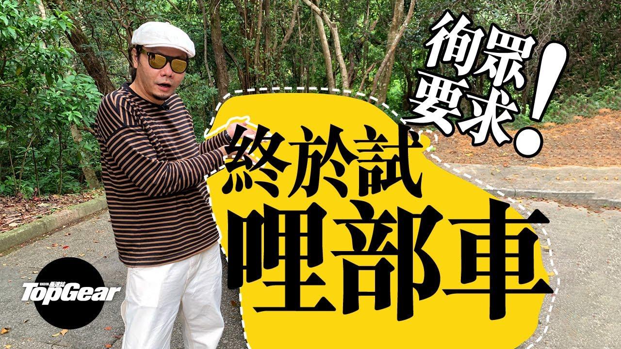 找數喇!終於都試埋哩部【片尾有彩蛋】(內附字幕)|TopGear HK 極速誌 topgearhk