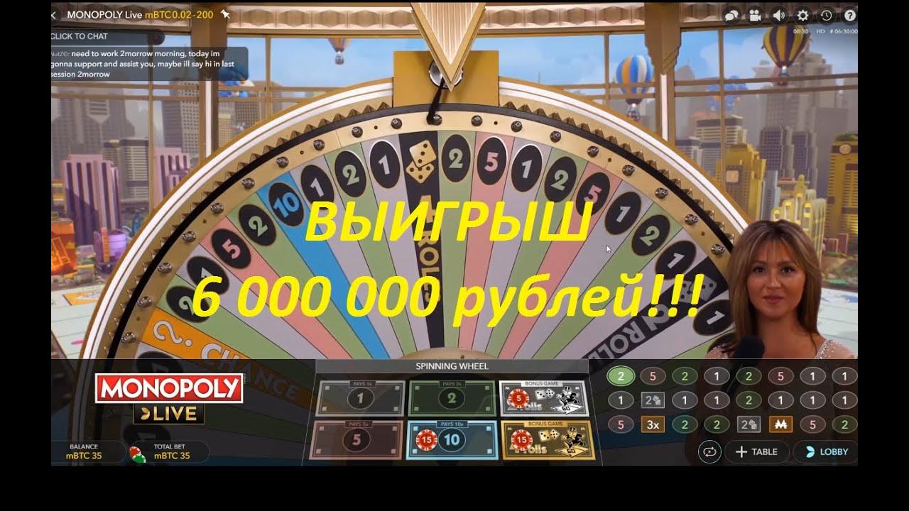 MONOPOLY LIVE в лайв казино. Выигрыш в монополия казино 6 000 000 рублей или 100 000 $ !!!