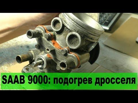 SAAB 9000: ремонт подогрева дросселя