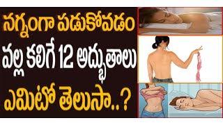 నగ్నంగా పడుకోవడం వాళ్ళ వల్ల కలిగే 12 అద్భుతాలు ఏమిటో తెలుసా | Nude Sleeping Habits | A1tv telugu