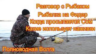 Полноводная Волга Где рыбачат Рыбаки Разговор с Рыбаком Наживки Новочебоксарск Пляж 26 04 2021