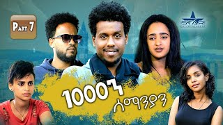 New Eritrean Series movie  2019 1080 part 7/ 1000ን ሰማንያን 7ይ ክፋል