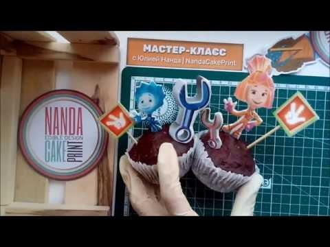 Кондитерские украшения фигурка из мастики, сахарное