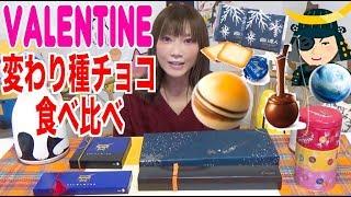 【Valentine】 5 Kinds OF Chocolate Comparison [Lindt Choco, White Choco, L'eclat Planet..etc][Use CC]