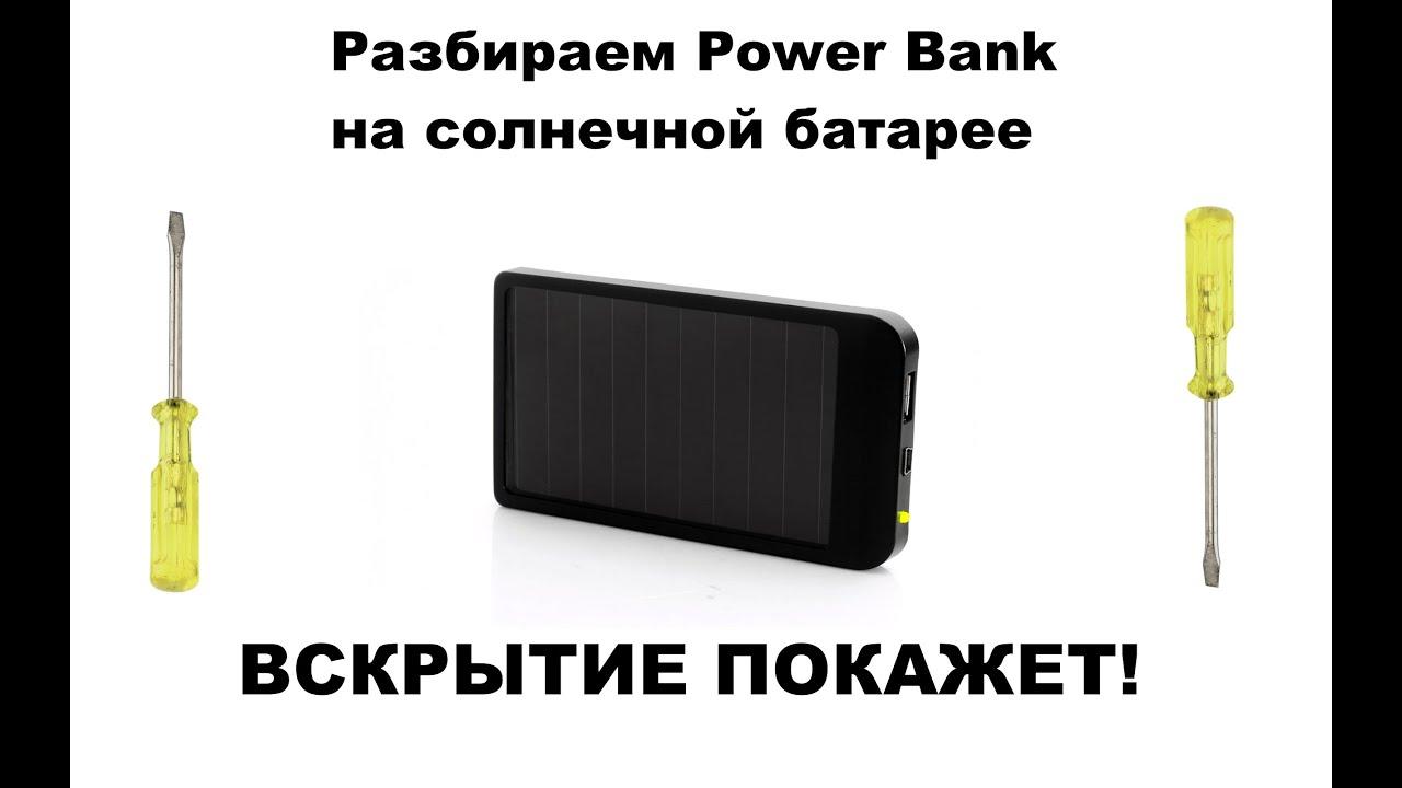 Пауэр банк с солнечной батареей своими руками 189