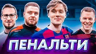 ЧЕМПИОНАТ ПО ПЕНАЛЬТИ НА 5000 РУБЛЕЙ (feat. 55x55)