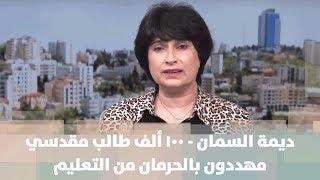 ديمة السمان -  100 ألف طالب مقدسي مهددون بالحرمان من التعليم