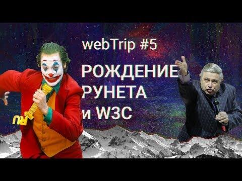 webTrip #5, год 1994: рождение Рунета и W3C