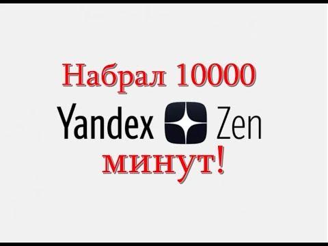 ЯНДЕКС ДЗЕН набрал 10000 минут. Что дальше?
