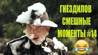 Гнездилов смешные моменты #14  Сериал ПЕС-2, ПЕС-3, ПЕС-4.  Гнездилов, ПРИКОЛЫ, прикол