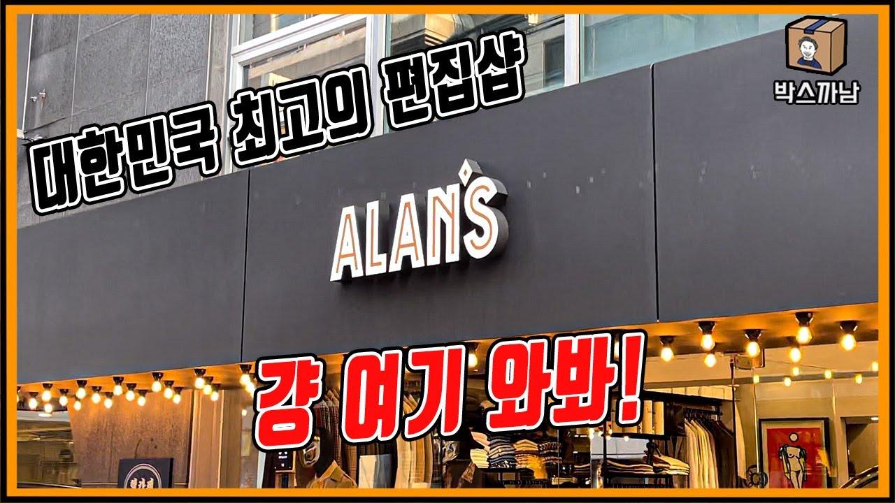 """""""대한민국 최고의 남성 라이프스타일 편집매장"""", 클래식을 알고 싶다면 걍 여기 와봐!"""