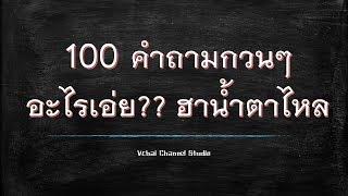 100 คำถามกวนๆ อะไรเอ่ย ฮาน้ำตาไหล