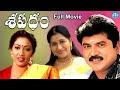 Sapadam Full Movie | Sarathkumar, Uttara, Rekha, Kavitha | Mani Vasagam | Deva