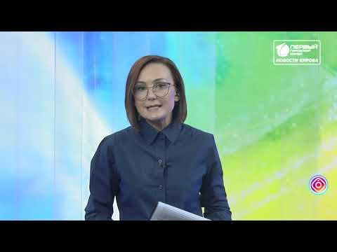 Новости Кирова выпуск 31.03.2020