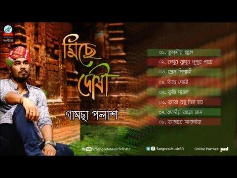 Gamcha Polash - Miche Doshi | মিছে দোষী | Full Audio Album