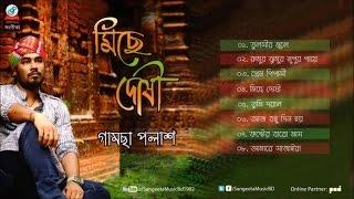 Gamcha Polash - Miche Doshi - Full Audio Album | Sangeeta