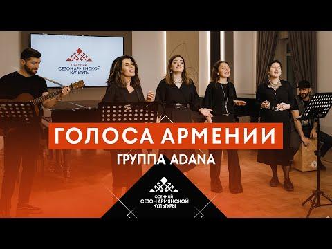 Концерт: Голоса Армении / ADANA