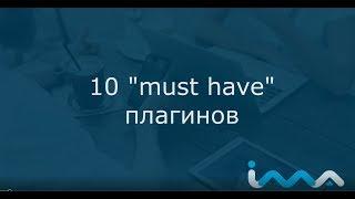 Wordpress с нуля | Урок 8. 10