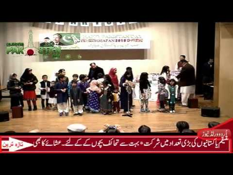 PAKISTAN DAY CELEBRATION 2016 JAPAN