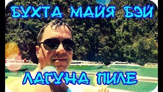 Экскурсия Острова Пхи Пхи Бухта Майя Бэй Лагуна Пеле Пляж Обезьян Снорклинг Пхукет Таиланд
