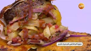 طريقة تحضير صينية البطاطس المحمرة بالجبن | زينب مصطفى