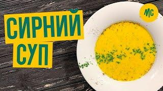СЫРНЫЙ СУП долгожданный рецепт от Марко Черветти