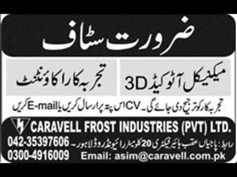 Jobs in Pakistan (Part 1) SUNDAY JANG & EXPRESS 16 April 2017 - YouTube