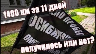 Велопутешествие: Омск - Горный Алтай