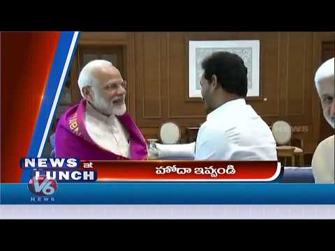 1 PM Headlines | KCR Tirumala Visit | Jagan On AP Special Status | Modi Meeting | V6 News