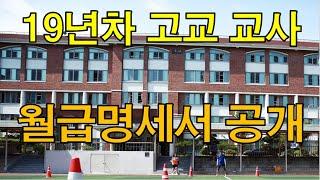 19년차 고등학교 교사 월급명세서 공개 Korean h…