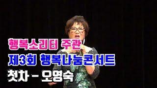 [제3회 행복나눔콘서트] 첫차 - 오영숙 (해운대문화회…