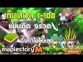 MapleStory M : EP07 เก็บเลเวล 1-100 แบบไว ตั้งค่าโปรแกรมจำลอง (BlueStacks) กันหลุด!!!