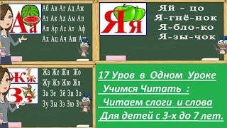 Учимся читать слоги и слова на буквы от А до Я. Мой Букварь.