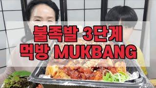 야식  불족발 3단계 매운 맛 먹방  Fire  pig…