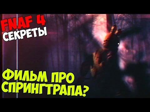 Five Nights At Freddy\'s 4 - ФИЛЬМ ПРО СПРИНГТРАПА? - 5 ночей у Фредди