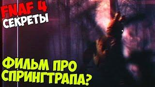 Five Nights At Freddy's 4 - ФИЛЬМ ПРО СПРИНГТРАПА? - 5 ночей у Фредди
