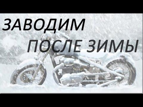 Заводим мотоцикл после зимы