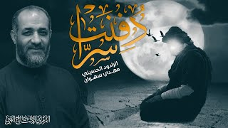 دفنت سرا   الرادود الحسيني مهدي سهوان 2020