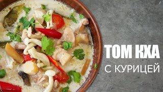 Как готовить кокосовый суп с курицей Рецепт от ОЛЕГА БАЖЕНОВА #43 FOODIES.ACADEMY