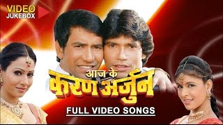 Aaj Ke Karan Arjun [ Bhojpuri movie full length video songs Jukebox ]