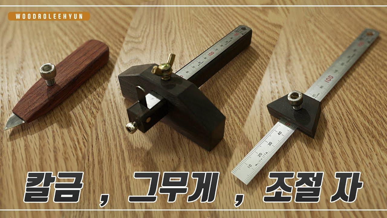 [HL]칼금&그무게&조절 자[whittling knife&Ruler&Adjuster] leehyun machine 목공기계 woodwork wood Design[Eng Sub] | Full Video