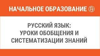 Русский язык: уроки обобщения и систематизации знаний в начальной школе