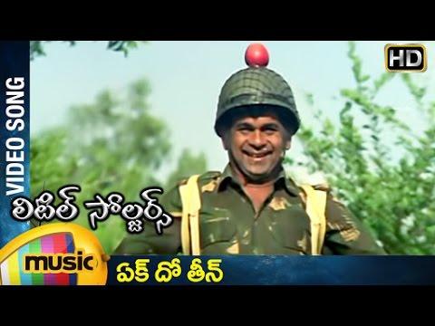 Little Soldiers Movie Songs   Ek Dho Theen Song   Baladitya   Brahmanandam   Mango Music