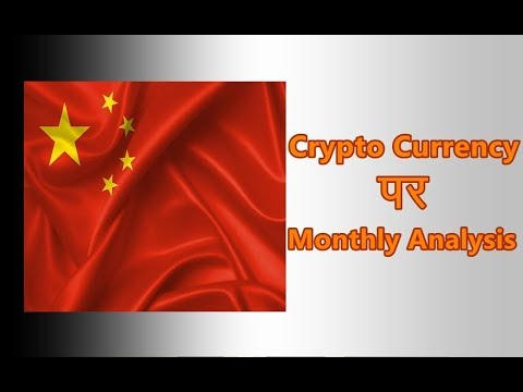 Crypto Currency पर Monthly Analysis    CNA सच   